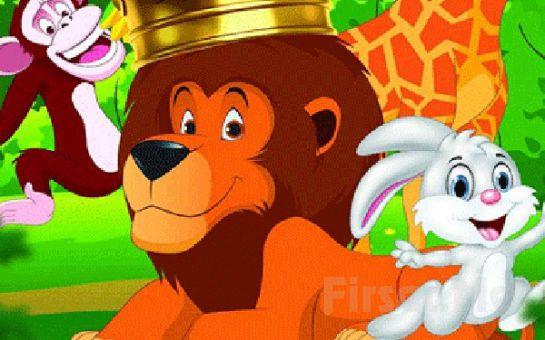 Sevimli Dostların Hikayesi 'Ormanlar Kralı Aslan' Müzikli Tiyatro Bileti