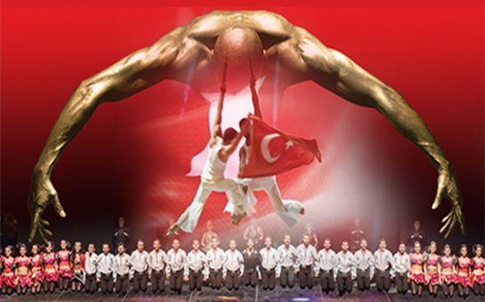 'Anadolu Ateşi & İstanbul Dreams' Gösterisi Bileti