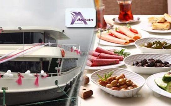Aşiyan Organizasyon Farkıyla Boğazda Tekne Turu ve Sınırsız Çay Eşliğinde Açık Büfe Kahvaltı Keyfi