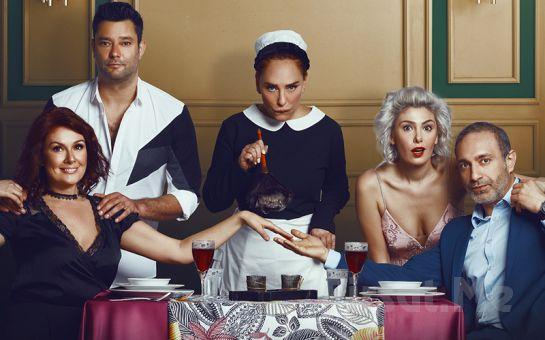 Evli Çiftin Aldatma Denemesinin Komik Hikayesi 'Şaşkın Aşıklar' Tiyatro Oyunu Bileti
