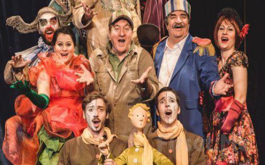 Ali Poyrazoğlu'nun Muhteşem Performansı ile ''Ben Eskiden Küçüktüm'' Müzikli Tiyatro Gösteri Biletleri!
