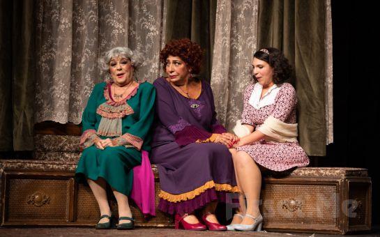 Suna Keskin, Melek Baykal ve Nedim Saban ile 'Ahududu' Tiyatro Oyun Bileti