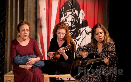 7 Şahane Kadınla Nereye 'Gitti Bütün Çiçekler' Tiyatro Oyunu Bileti