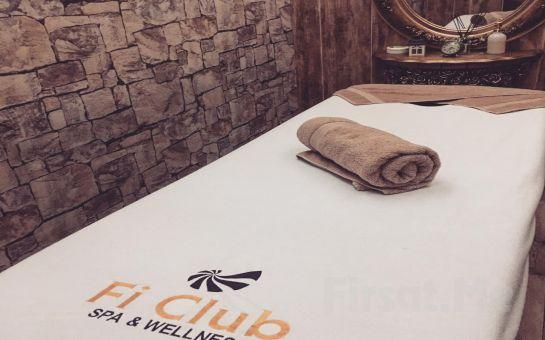 Fi Club Spa & Wellness Şubelerinde Masaj, Kese-Köpük, Hamam ve Islak Alan Kullanımı Seçenekleri