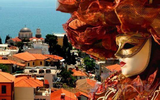 Rio Uzak Diye Üzülmeyin, 3 Gün 1 Gece Konaklamalı Yunanistan İskeçe Karnaval Turu (Ek Ücret Yok, Sağlık Sigortası Dahil)