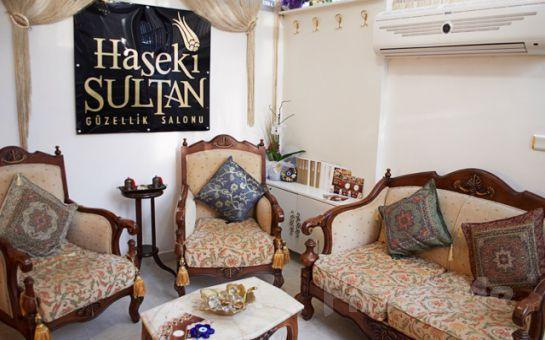 Bahçelievler Haseki Sultan Güzellik Merkezi'nde Ozon Sauna ve Ayak Detoks'undan oluşan Detoks Paketi